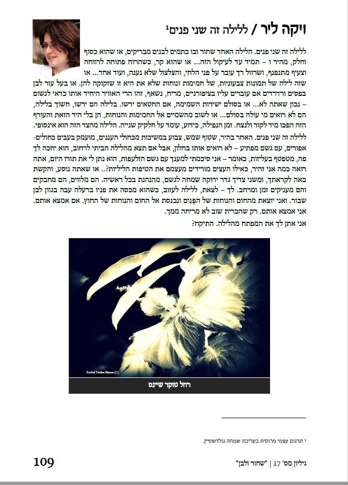 Biglal0017_le-lajla_ze_shnei_panim