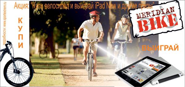 Купи велосипед в Меридиан-Байке и выиграй iPad New
