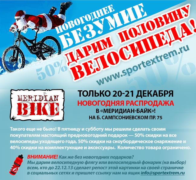 Велосипеды с 50% скидкой!
