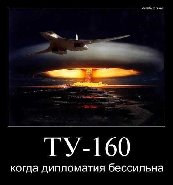 Ту-160: когда дипломатия бессильна