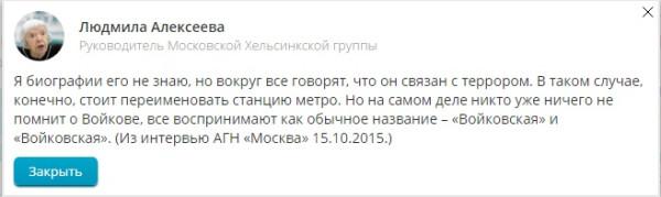 Алексеева о Войкове