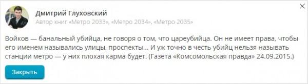 Глуховский о Войкове