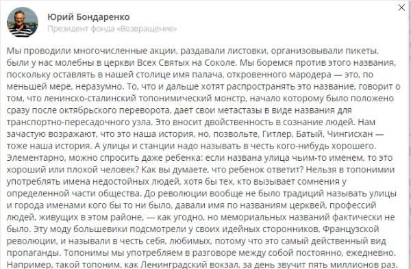 Бондаренко о Войкове