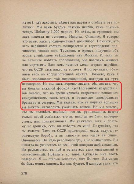 Беседовский-неврастения