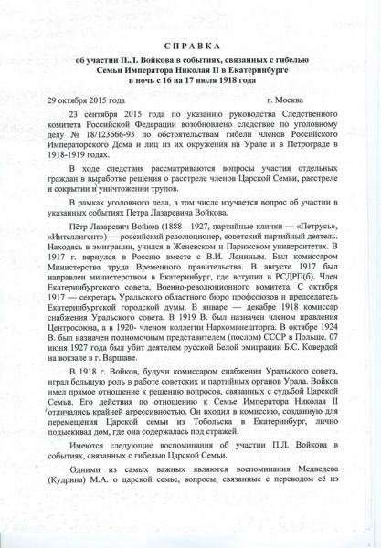 Справка по Войкову 29 октября 2015. Лист №1