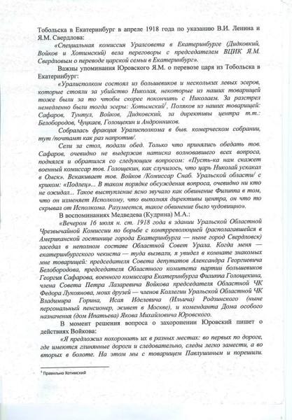 Справка по Войкову 29 октября 2015. Лист №2