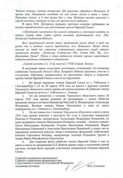 Справка по Войкову 29 октября 2015. Лист №3
