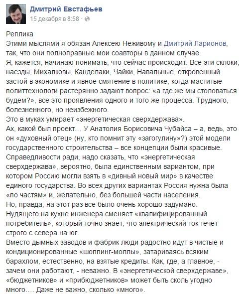 Запись Евстафьева в фейсбуке