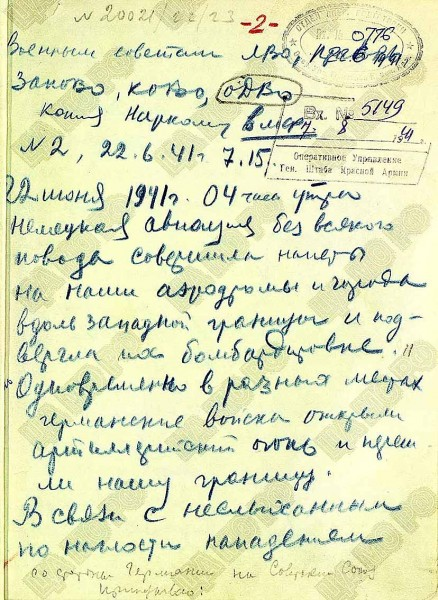 Начало Приказа №2 (с)МО РФ