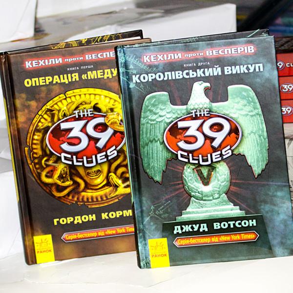 39 Ключей 5 Книга Скачать
