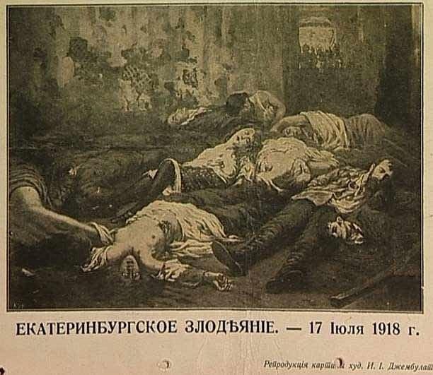 Расстрел царской семьи- обратная сторона веры: foto_history ...