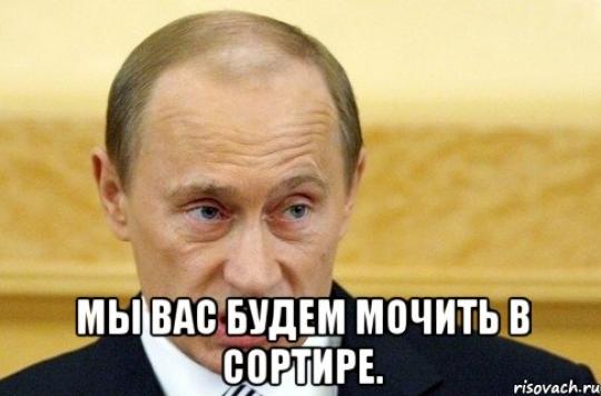 а не послать ли нам россию на хуй этого