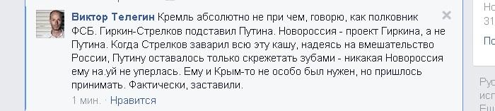 Полковник ФСБ