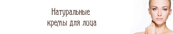 натуральный крем