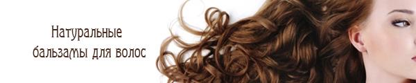 Органический бальзам для волос