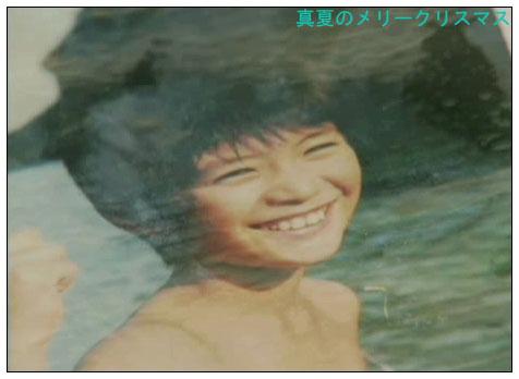 MXMAS】2000 真夏のメリークリス...