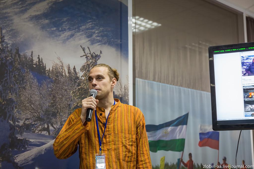 Нефорум блогеров в г. Уфа