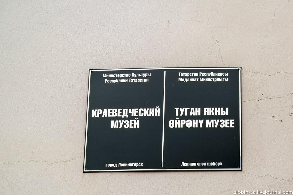 Краеведческий музей в г. Лениногорск, РТ Татарстан
