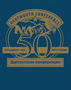 Dartmouth-50-Cover-237x300