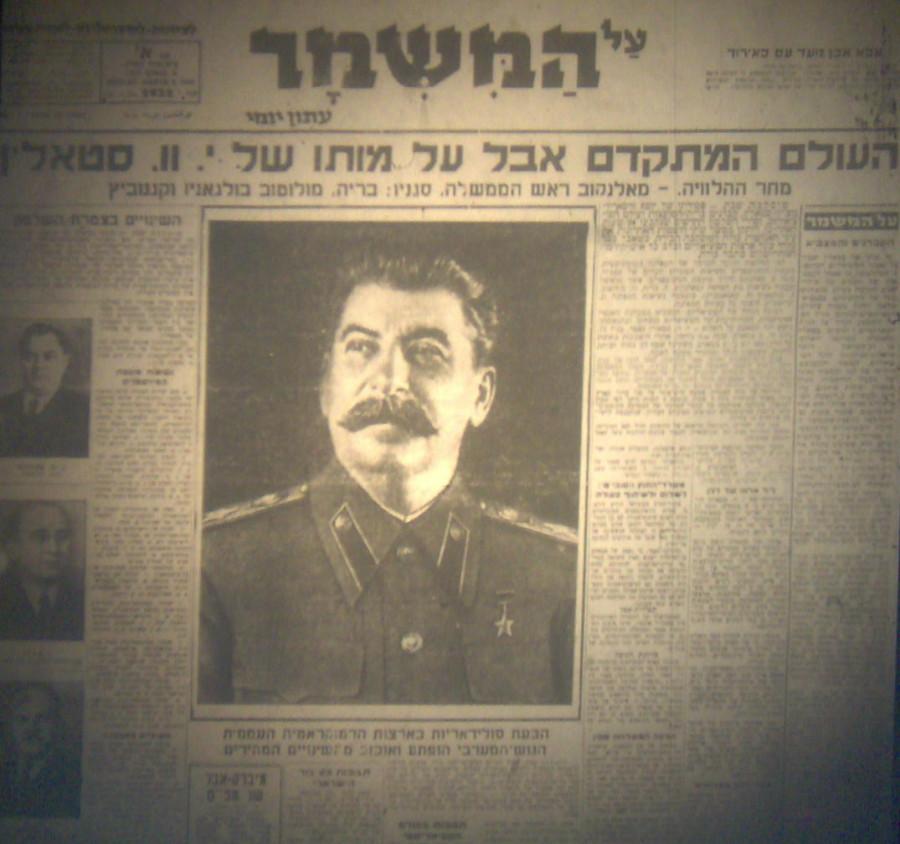 Отношение сталина к израилю