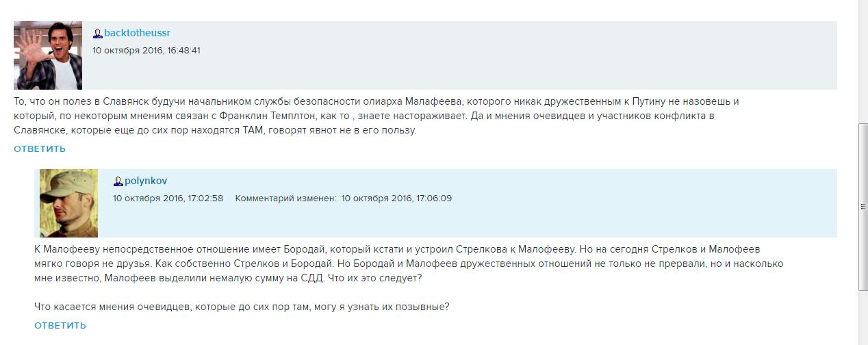 Сурков - Малофеев - Темполтон (дополнение)