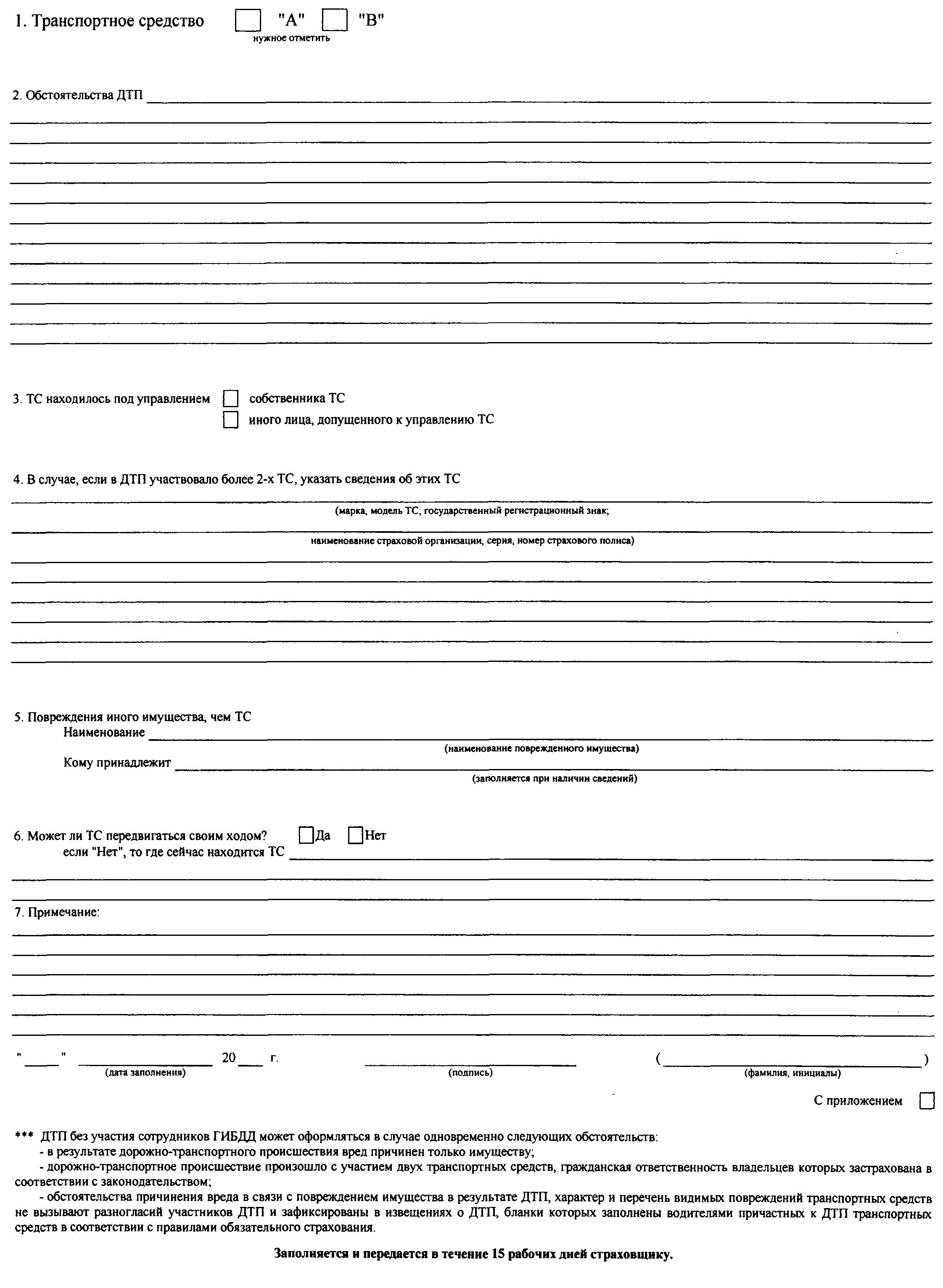 инструкция по заполнению заявления в гаи