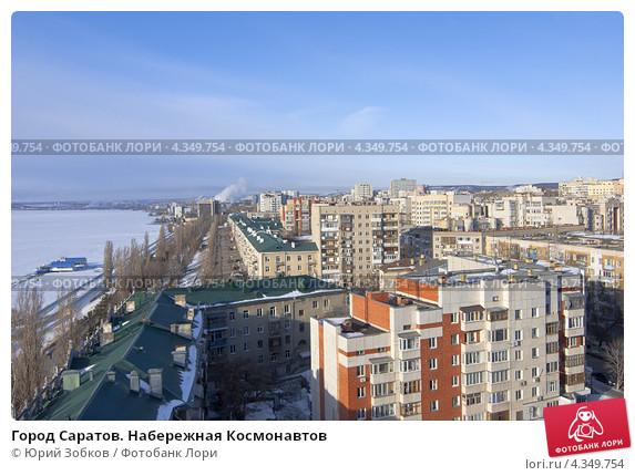 gorod-saratov-naberezhnaya-kosmonavtov-0004349754-preview