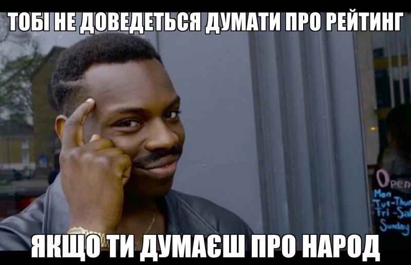 Мог ли Порошенко не проиграть кандидату от своего антирейтинга? - Цензор.НЕТ 7859