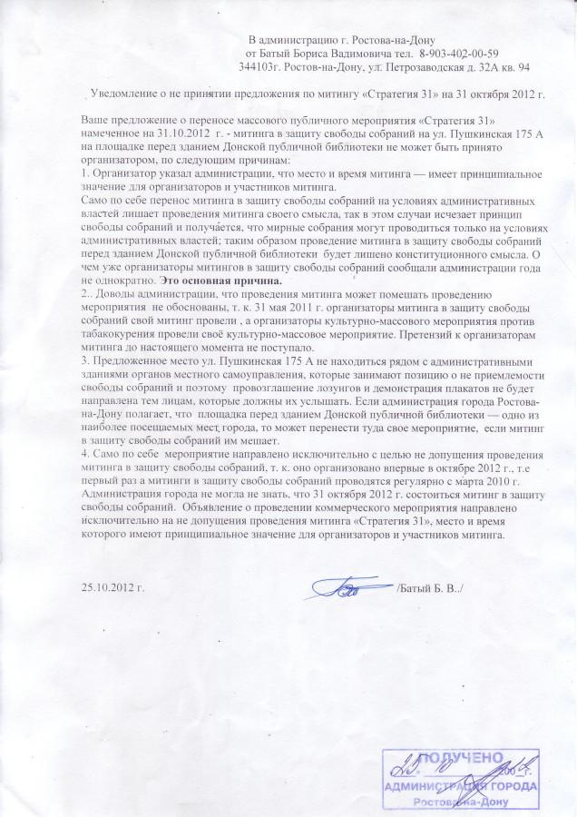 Ответ организатора 25 10 2012