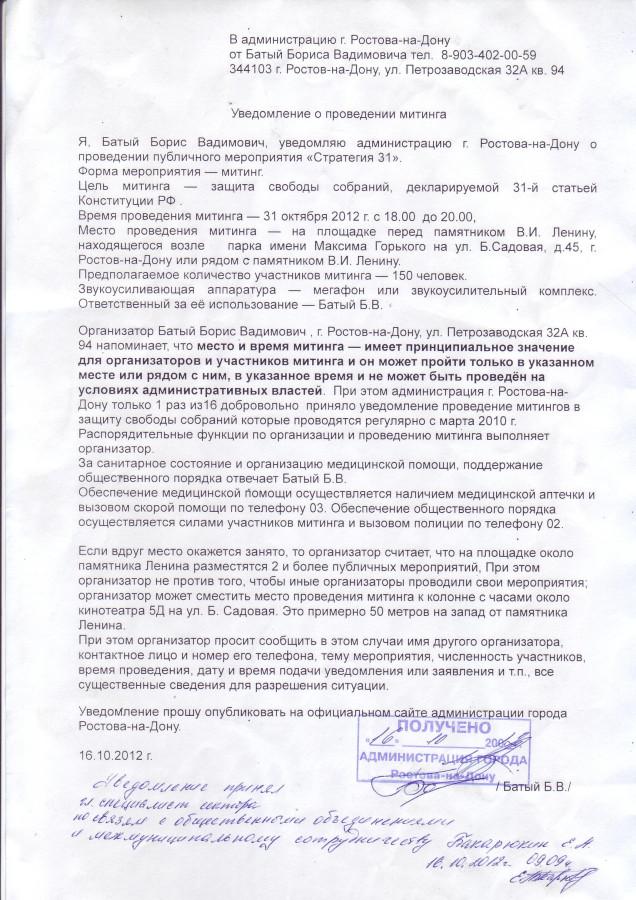 Уведомление о С-31 16 10 2012