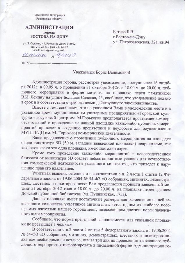 Ответ админ  стр 1 18 10 2012