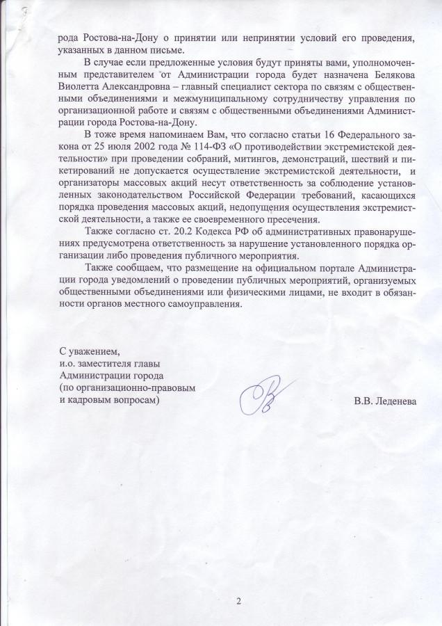 Ответ админ  стр 2 18 10 2012