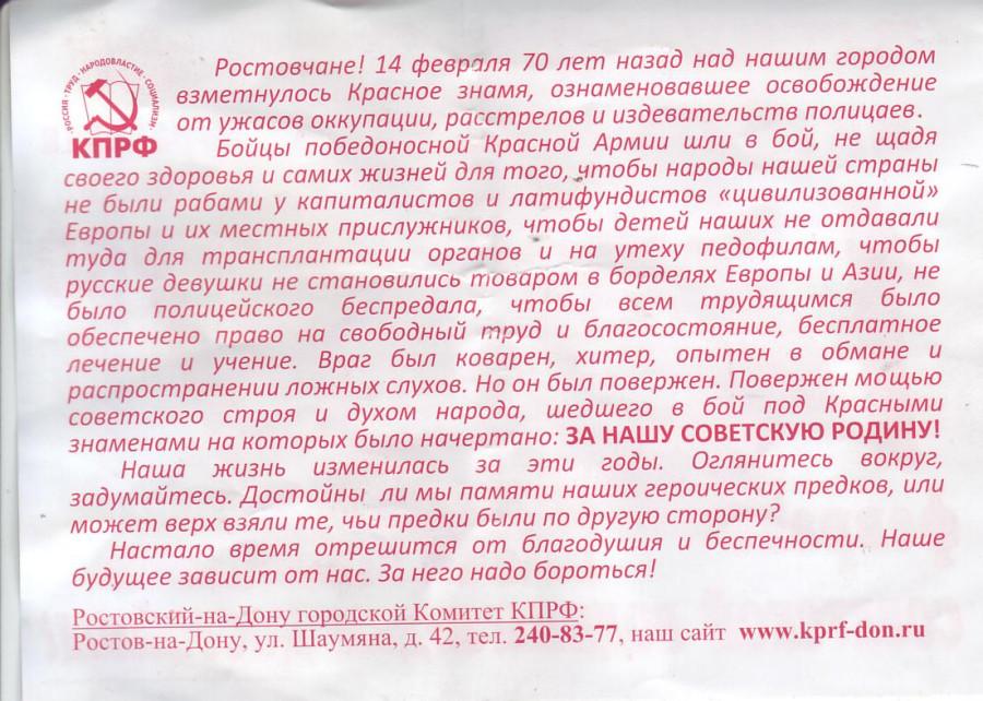 Листовка КПРФ