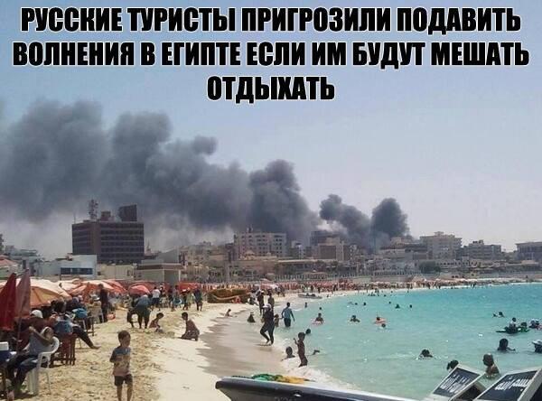 Русские в Египте...