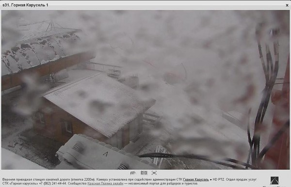 Снег в Сочи 24 сентября