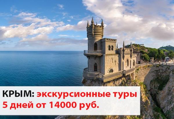 экскурсионные туры по крыму предприниматель Харитонова Алена