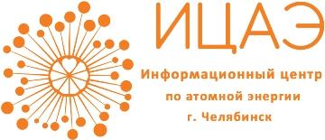 Информационным центром по атомной энергии г.  Челябинска (ИЦАЭ)