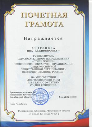 Почетная грамота Андроновой Я.В-296