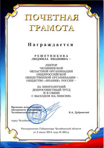 Почетная грамота Решетниковой Л.И-511