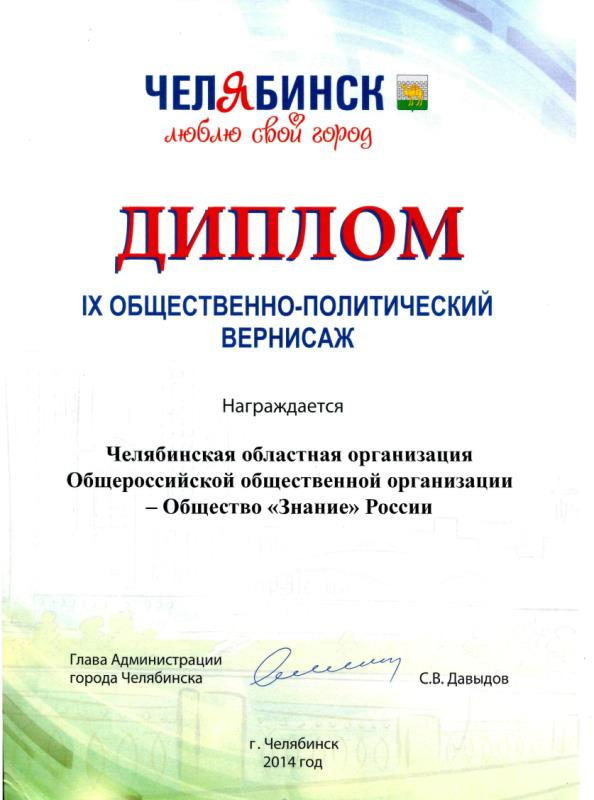 Диплом участника ОП вернисажа для ЖЖ