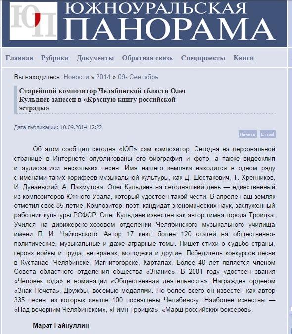 Кульдяев-Красная книга