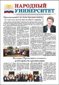 Газета 10-1 жж