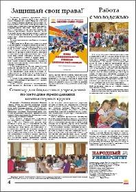 Газета 10-4 жж
