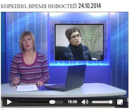 Коркино. Время новостей Кустова