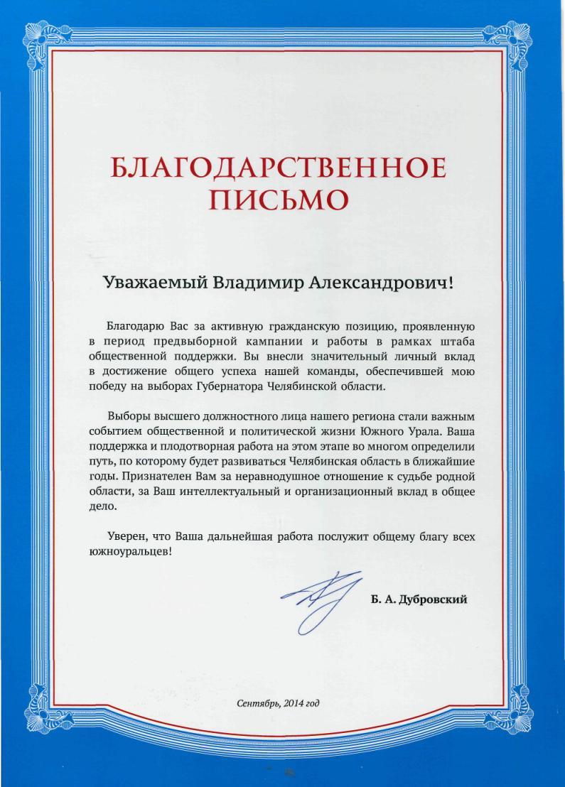 Благодарственное письмо Губернатора за предвыборную поддержку-жж