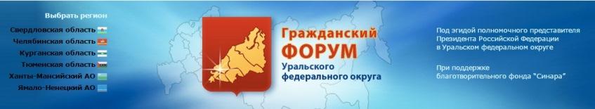 Гражданский форум УрФО