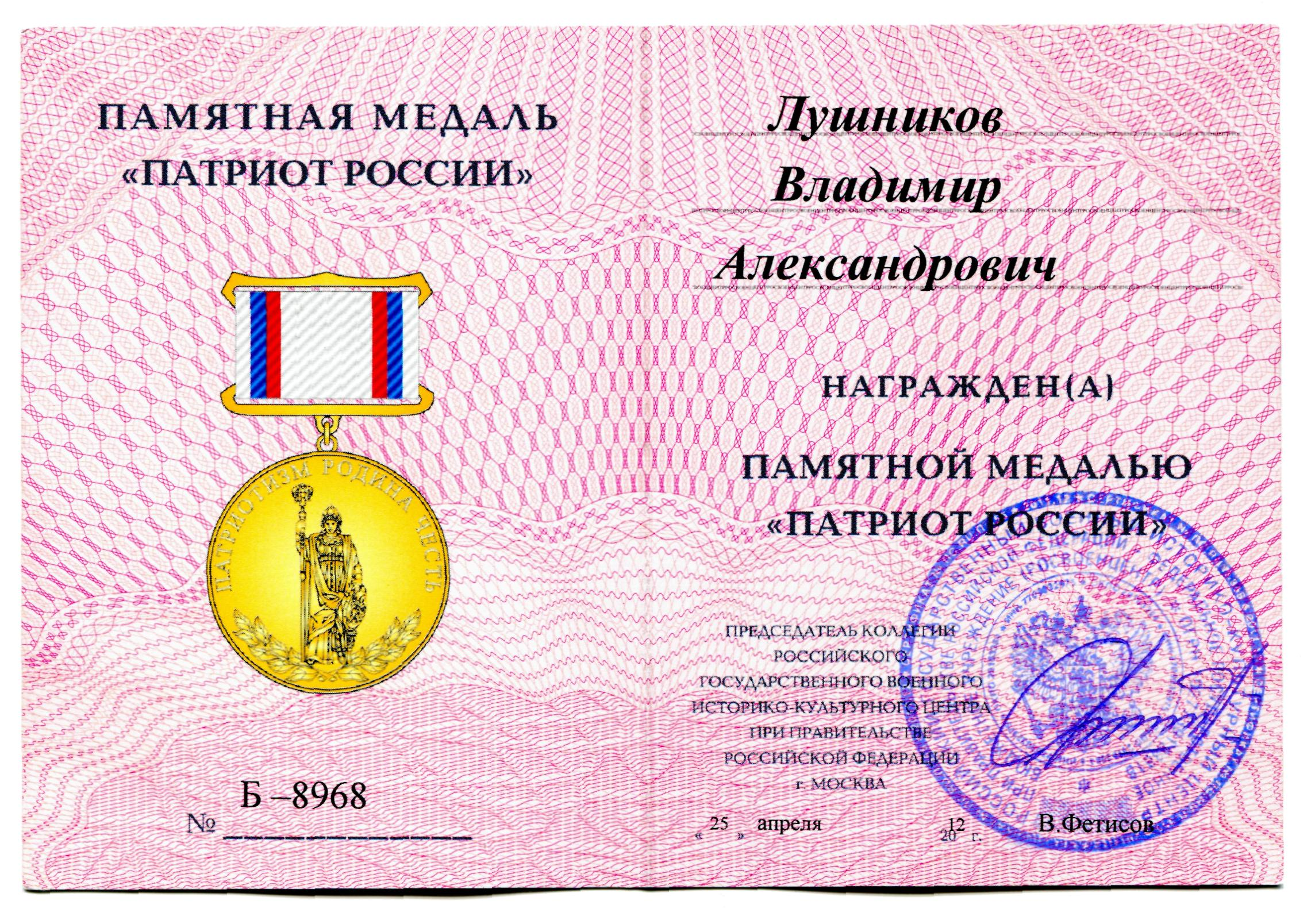 Памятная медаль ПАТРИОТ РОССИИ