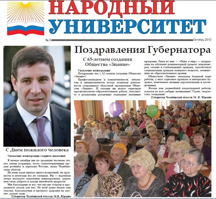 Народный Университет № 3 -2012