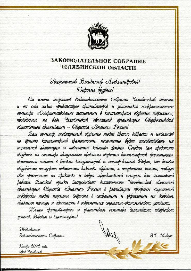 Приветсвие Мякуша уч-м семинара _21.11.2012-жж