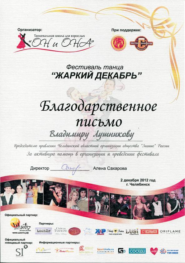1-жж Благодарственное письмо Фестиваля танца.XII.2012